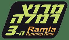 מרוץ רמלה ה-3  5.3.2021